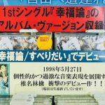 【悲報】椎名林檎(15)さん、ガチでヤバすぎwwwwwwwwwwwwwwwwwwww