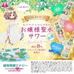 【朗報】お嬢様聖水ジャパン(株)、「お嬢様聖水サワー」を発売 (※画像あり)
