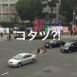 【画像】京大院生さん、路上でコタツを囲んで無事逮捕wwww
