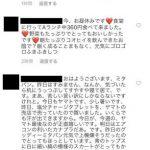 【閲覧注意】ミタパンこと三田友梨佳アナのインスタがガチでヤバイ事になってる件・・・ヒェッ・・・