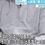 【悲報】日大アメフト部員、日常的に乳首をつねられていた