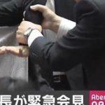 【放送事故】日大緊急会見の冒頭、とんでもないハプニングが発生!