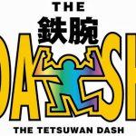 【視聴率】昨日の『ザ!鉄腕!DASH!』の視聴率がすげええええええええええええええ
