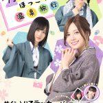 文春でやらかした乃木坂の人気トップメンバー西野七瀬が七福神から外される