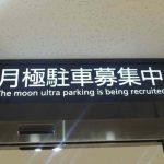 彡(^)(^)「月極って英語でなんて書くか分からんから適当に訳したろ!」