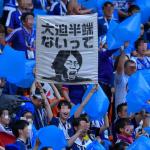 【朗報】「日本のファンは最高の観客」英メディアが日本サポーターを称賛!!
