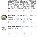 【悲報】大阪北部地震でフジテレビがまたやらかす・・・頭おかしい・・・(画像あり)
