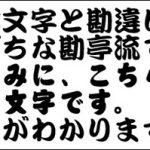 【悲報】新入社員さん、勘亭流フォントで書類作成してしまう