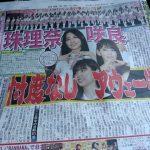 日韓プロジェクト【PRODUCE48】の選抜方法が韓国人の投票のみ、日本は松井珠理奈だけが選抜か?