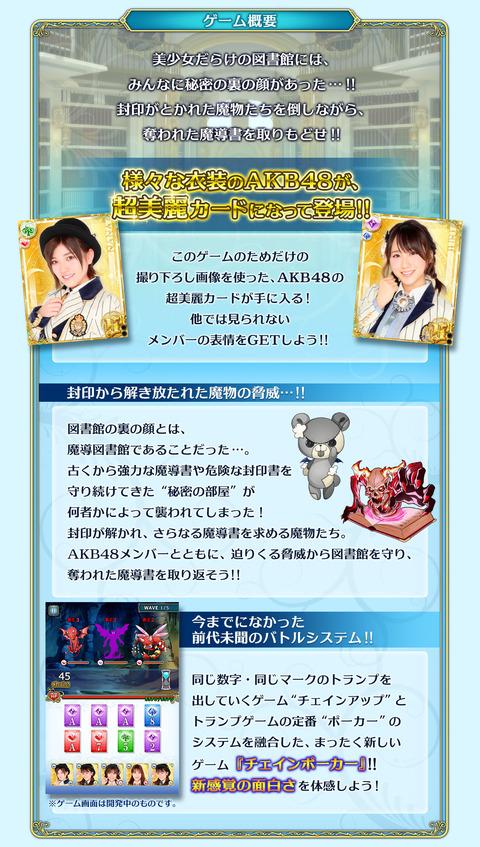 『AKB48 アルカナの秘密』のサービス開始&新神7キタ━━━━(゚∀゚)━━━━!!