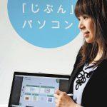 【画像】「親も安心」小学生向けノートPC、7月発売へwwwwwwww