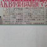 【速報】小栗主演でAKB「マジムリ学園」放送決定!大島優子を遥かに凌ぐ殺陣と大絶賛