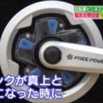 電動を使わずにスイスイこげる「フリーパワー自転車」が話題に!