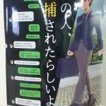 愛知県警鉄道警察隊さん、とんでもないポスターを掲示してしまうwwwwwwww (※画像あり)