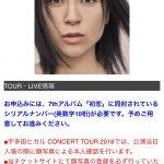 【衝撃】宇多田ヒカル全国ツアーのチケットの転売対策が凄い件wwwwwwwwww