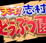 元フィギュア村上佳菜子、「志村どうぶつ園」過剰演出で海外ロケ現地からブーイング