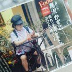 【悲報】森三中 黒沢さん、1人で飯食ってるだけで週刊誌に晒されてしまうwwwww