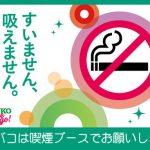 【衝撃】パチンコ店、全面禁煙法案可決で「禁煙なら行かない」愛煙家の声に戦々恐々へwwwwww