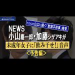 【画像】ジャニーズNEWS小山と加藤、未成年女子に『飲み干せ!』と発言wwwwwwwww
