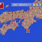 【朗報】日本、マジで終了へ。大阪北部地震は南海トラフ地震の「予兆」。 次は地震と超巨大津波が来る可能性が高いと専門家学者らが発表