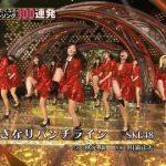 「テレ東音楽祭」松井珠理奈の代理で須田亜香里がセンター「私史上初センター」「物凄いプレッシャーでした」