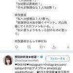 【悲報】SKE48惣田が批判的な坂道ヲタにファボるwwwwwwwwww