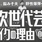月刊エンタメ「本誌が今一番ひょっこり来て欲しい美少女・矢作萌夏も登場!」
