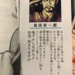 【悲報】尾田栄一郎さん、いじっちゃいけない人間をいじってしまい炎上 (※画像あり)