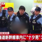 【画像】新幹線で無差別殺人やらかした男のご本尊wwwwwwww