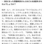 珠理奈「ライブで咲良に『もっとちゃんと踊って』と言いました。そしたら咲良が出られなくなっちゃった」(動画あり)