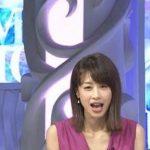 【最新画像】加藤綾子アナ、ノーブラEカップ乳の谷間を披露wwwwwwwwwwww