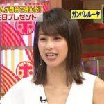 【最新画像】加藤綾子アナの胸の谷間がエッチすぎるwwwwwww【ホンマでっか!?TV SP】