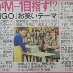 「HKTBINGO!」のMC芸人が決定!!