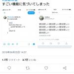 【画像】陰、Twitterで高専生のクソガキに怒涛のマウント 社会の厳しさを叩き込むwwwwwwwwwwwwww