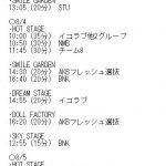 【朗報】TIF2018のタイムテーブルが発表される!!!最終日メインステージの大トリは指原チェアマンを擁するHKT48!!!