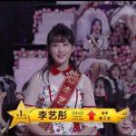 第5回SNH48総選挙 リー・イートンが1位 40万票超えwwwwwwwwwwwwwwwwwwww