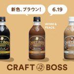 ペットボトルコーヒーが大ヒット 『クラフトボス』の売り上げ↑↑↑