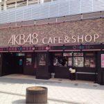 【速報】 チーム8 小栗有以ちゃん 「今日、サプライズでAKB48カフェに行くから、みんな来てねー」