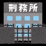 【悲報】名古屋刑務所の受刑者が熱中症で死亡 居室にはエアコンがなかった