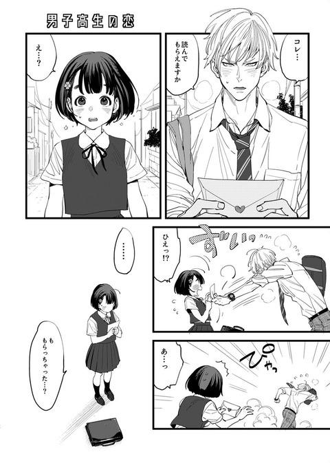 【速報】男子高生さん、女子高生にラブレターを送ってしまう (※画像あり)