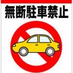 【衝撃】コンビニに11000時間無断駐車した男に921万の賠償命令wwwwwwww