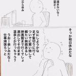 【画像】社会人が絶対に共感出来る漫画がこれwwwww