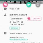 【速報】NMB48からのお知らせキタ━━ヾ(゚∀゚)ノ━━!!