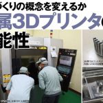 【画像】「金属3Dプリンタ」が普及の兆し、アレもコレも作れるようにwwwwwww