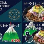 【朗報】アイドルのライブ会場の飯が値段もお手頃で美味しそう (※画像あり)