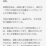 【悲報】松井珠理奈さん、SKEの48G内での立ち位置をトップにすることを目指している