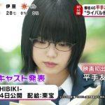 【悲報】欅坂・平手主演映画のスーパーバイザーに秋元康wwwwwww