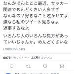 【漆黒】小島瑠璃子さん、ガチで賢い