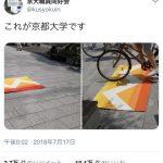 Twitter民「これが京都大学です」→怒涛の10万いいね! (※画像あり)