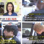 【悲報】AKBのコンサートチケットを転売 韓国人の男が逮捕ww